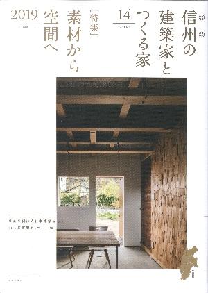 信州の建築家とつくる家